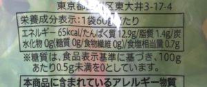 セブンのサラダチキンバーバジル&オリーブの栄養成分表示