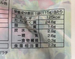 ミニストップのサラダチキン山賊焼の栄養成分表示