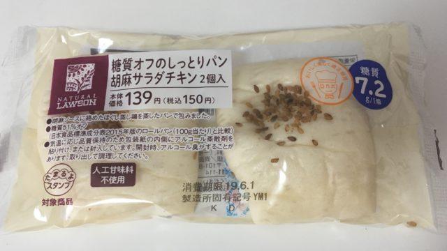 ローソンの糖質オフのしっとりパン胡麻サラダチキン