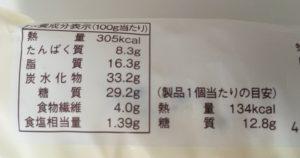ローソンの糖質オフの黒ごまとチェダーチーズクリームのパンの栄養成分表示