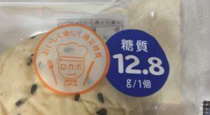 ローソンの糖質オフの黒ごまとチェダーチーズクリームのパンの糖質