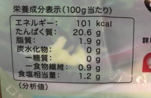 アマタケのサラダチキンプレーンの栄養成分表示
