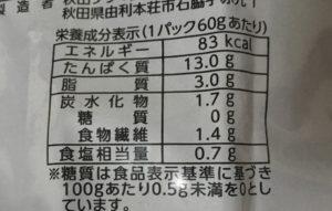ファミマのサラダチキンバーブラックペッパーの栄養成分表示