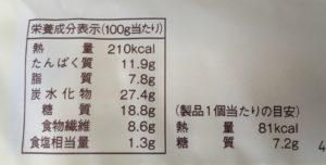 ローソンの糖質オフのしっとりパン胡麻サラダチキンの栄養成分表示