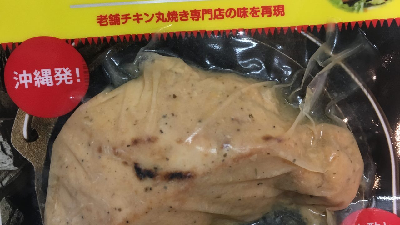 ファミマの国産鶏のサラダチキンブエノチキン