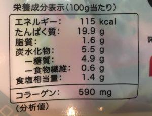 アマタケのサラダチキンレモンの栄養成分表示