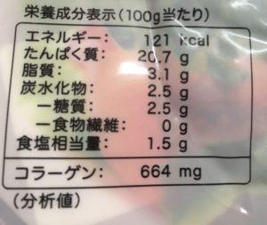 アマタケのサラダチキン燻製風の栄養成分表示