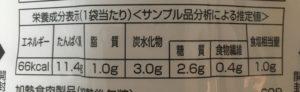 ローソンのサラダチキンスティックプレーンの栄養成分表示