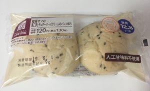 ローソンの糖質オフの黒ごまとチェダーチーズクリームのパン