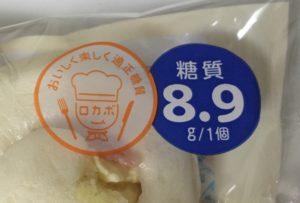 ローソンの糖質オフのふっくらパンチーズとハムの糖質