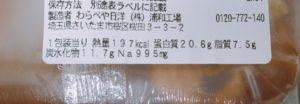 セブンの味しみ鶏大根の栄養成分表示