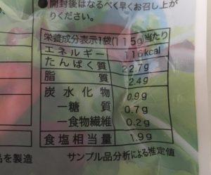 ミニストップのサラダチキンプレーンの栄養成分表示