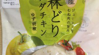 デイリーヤマザキのサラダチキンゆず胡椒