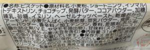 ローソンのSUNAOチョコチップの原材料