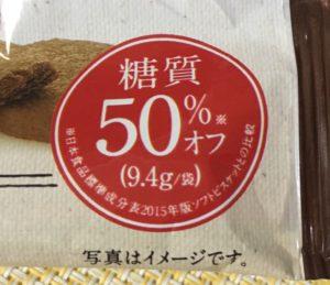 ローソンのSUNAOチョコチップの糖質