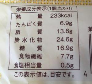 ローソンのブランのダブルクリームパンの栄養成分表示
