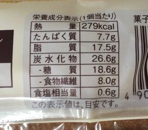 ローソンのブランのパンオショコラの栄養成分表示