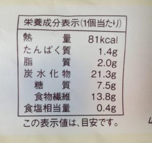 ローソンの大麦の蒸しぱん黒ごまの栄養成分表示