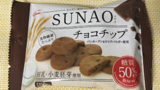 SUNAOチョコチップ