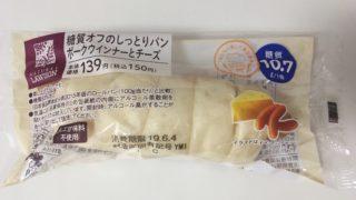ローソンの糖質オフのしっとりパンポークウインナーとチーズ