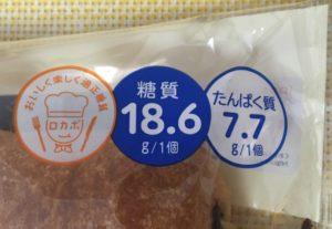 ローソンのブランのパンオショコラの糖質