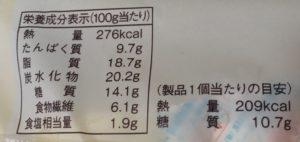 ローソンの糖質オフのしっとりパンポークウインナーとチーズの栄養成分表示