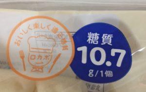 ローソンの糖質オフのしっとりパンポークウインナーとチーズの糖質