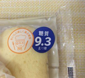 ローソンのブランのチーズ蒸しケーキ~北海道産クリームチーズ~の糖質