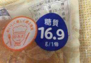ローソンのブランのダブルクリームパンの糖質