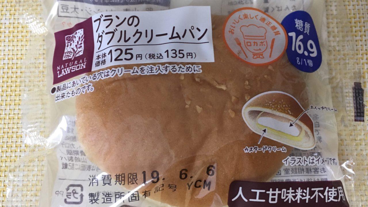 ローソンのブランのダブルクリームパン
