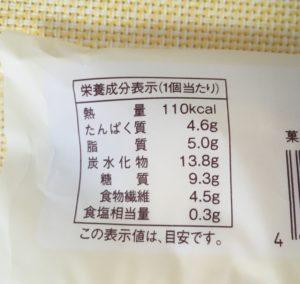 ローソンのブランのチーズ蒸しケーキ~北海道産クリームチーズ~の栄養成分表示