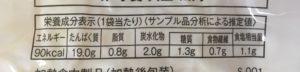 ローソンのサラダチキンローストタンドリーチキンの栄養成分表示