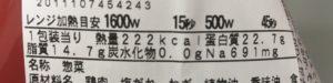 ファミマの鶏のねぎ塩焼きの栄養成分表示