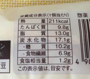 ローソンのブランのしらすチーズパンの栄養成分表示