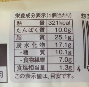ローソンのブランのハムマヨデニッシュの栄養成分表示