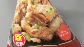 ファミマの鶏のねぎ塩焼き