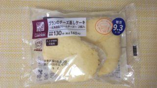 ローソンのブランのチーズ蒸しケーキ~北海道産クリームチーズ~