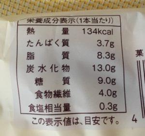 ローソンのブランのバタースティック~ほんのり甘いデニッシュ~の栄養成分表示