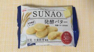 SUNAO発酵バター