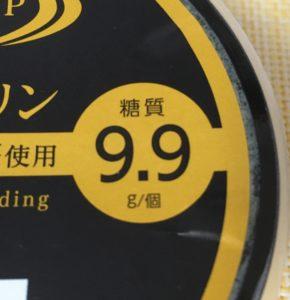 ファミマのRIZAP 薫る抹茶プリンの糖質