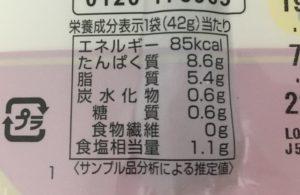ファミマのタンスティック瀬戸内レモンの栄養成分表示