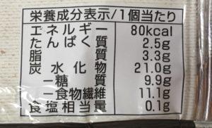 ローソンのSUNAOチョコ&バニラソフトの栄養成分表示