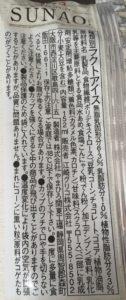 ローソンのSUNAOチョコ&バニラソフトの原材料