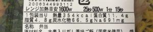 ファミマのあじほぐしごはん(スーパー大麦入り)の栄養成分表示
