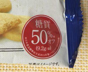ローソンのSUNAO発酵バターの糖質