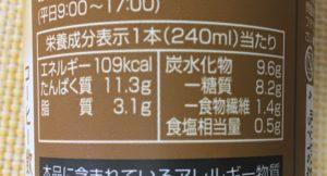 ローソンのソイプロテインラテの栄養成分表示