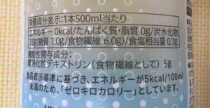 セブンのゼロキロカロリーサイダーの栄養成分表示