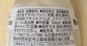 セブンのゼロキロカロリーサイダーの原材料