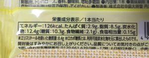 セブンのロカボスタイルレモンケーキの栄養成分表示