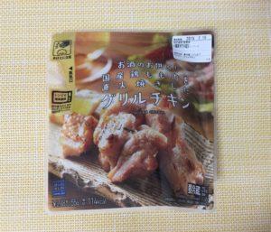 ローソンの国産鶏もも肉を直火焼きしたグリルチキン